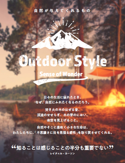 OUTDOOR STYLEフェア